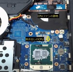 レノボノートパソコンのCPUクーラーを外した写真