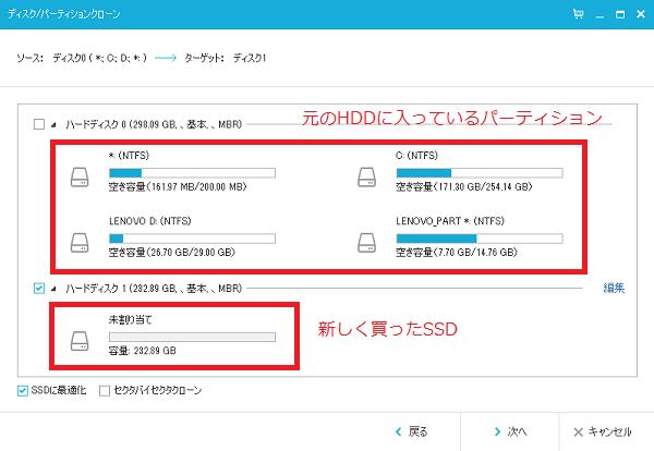 samsung製ssdの容量をチェック