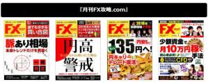 FX攻略ドットコムの雑誌記事