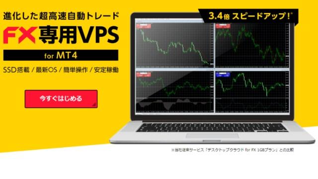 FX専用VPS「デスクトップクラウド」の使い方