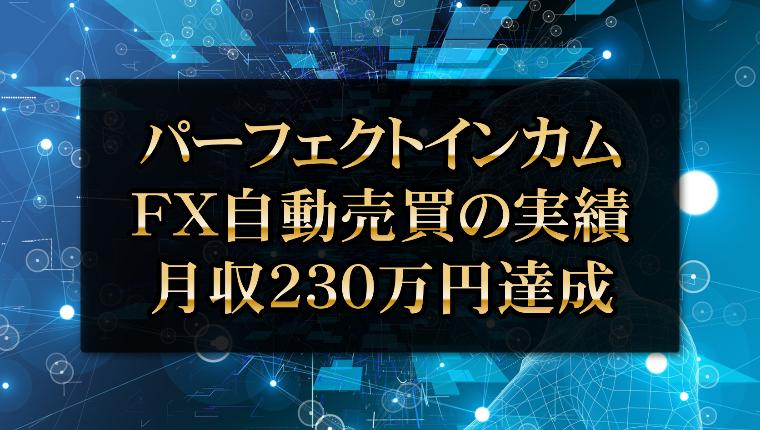 FX自動売買ツールで月収200万円