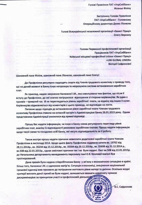 "Звернення ЦК ""Захист Праці"" до адміністрації УкрСиббанку"