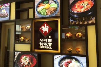 新羅寶韓國正式料理