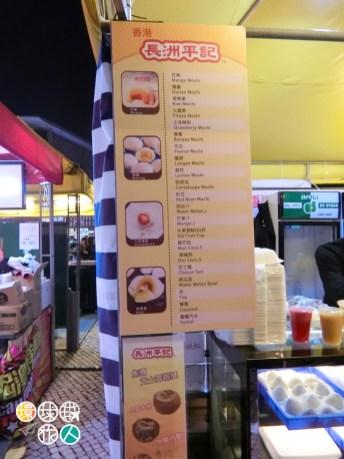 長洲平記的美食節價目表