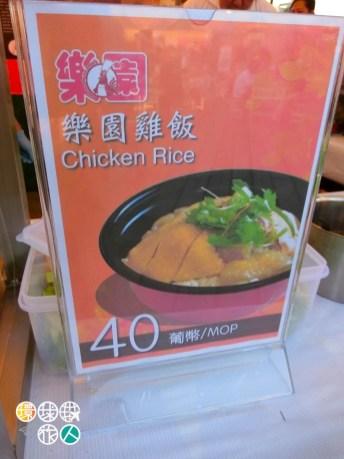 只賣一種美食-樂園雞飯