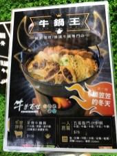 牛鍋王系列