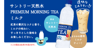 Premium Morning Tea 的 透明茶飲
