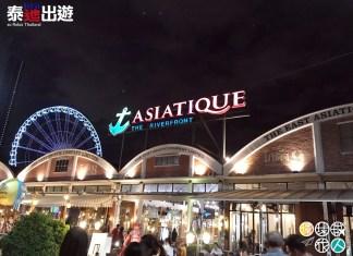 Asiatique 河濱碼頭夜市
