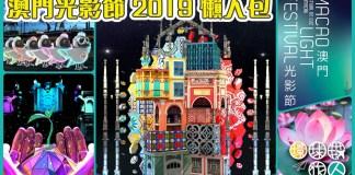 澳門光影節 2019