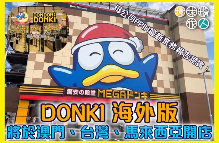 Donki