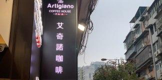 Artigiano 艾奇諾咖啡
