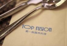 TopFusion 第一無國界料理