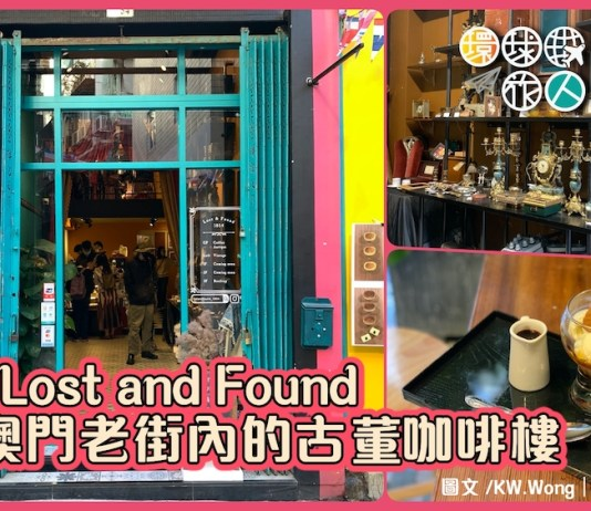 1854 Lost and Found