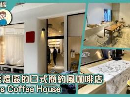 Moss Coffee House