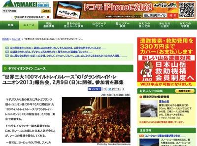 Yamakei_Online_Reunion