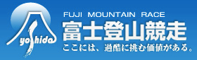 Fuji Mountain Race Logo