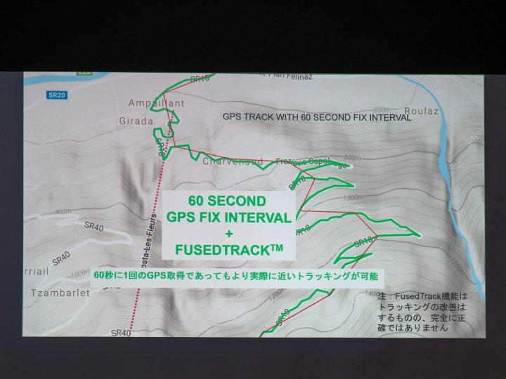 1分おきのGPS計測では赤線のようにジグザクのスイッチバックは捕捉しきれないが、FUSEDTRACKにより緑線のようにほぼ実際のコースに忠実に補正されるという。
