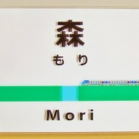 東日本の駅名標のデザインをアレンジした作品