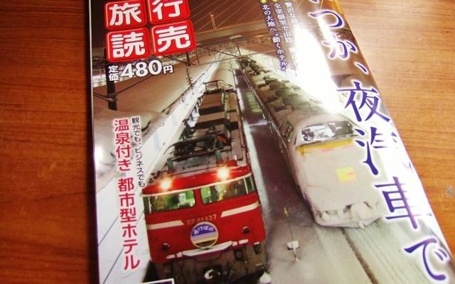 旅行読売誌1月号夜汽車特集
