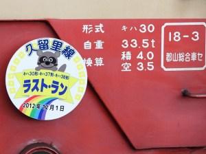 久留里線ラストラン・キハ30