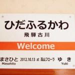 東海の駅名標のデザインをウェルカムボードに