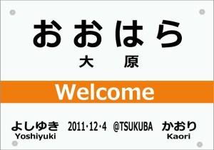 東海の駅名標のデザイン・アレンジ1