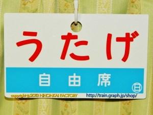 阪堺電気軌道・うたげ号サボ裏