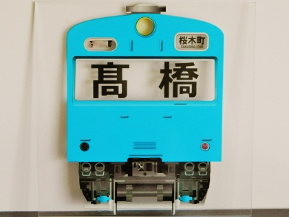 京浜東北線103系を表札にしちゃった!