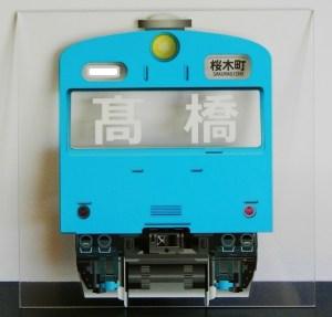 京浜東北線103系表札白文字