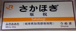 JR東海駅名標