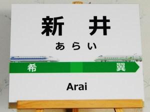 新幹線のぞみ号と新幹線つばさ号の表札