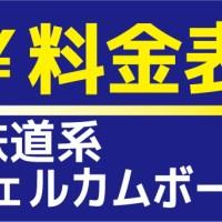 【料金表】鉄道系◇ウェルカムボード