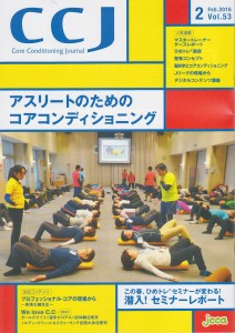 CCJ,協会誌,2月号