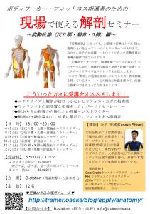 解剖,セミナー,大阪,姿勢改善,金子至誠,トレーナー