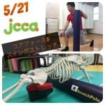 コアフォーストレーニング,スイングストレッチ,JCCA,体幹,大阪