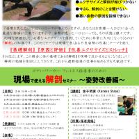 解剖 ,セミナー,大阪,金子至誠,トレーナー