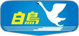 特急白鳥号ヘッドマーク(ボンネット型)