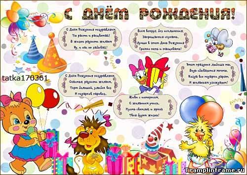 Плакат на День Рождения детям - Psd ИСХОДНИКИ - Все для ...
