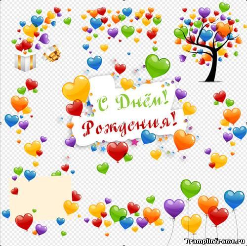 Шары сердечки с днём рождения на прозрачном фоне PSD - Png ...