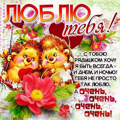 Признание в любви любимому мужчине: в стихах, прозе ...