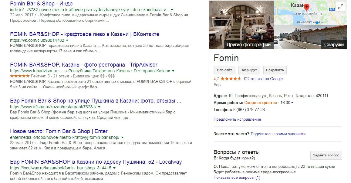 google-local-business-fomin-bar-kazan