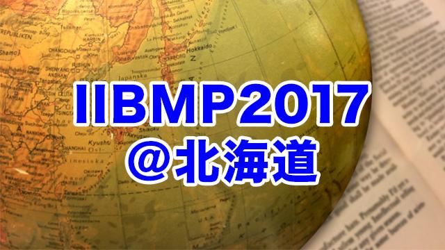IIBMP2017 @ 北海道