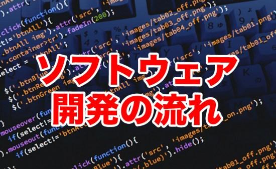 ソフトウェア開発の流れ