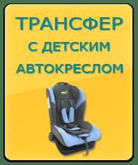 avtokreslo - Услуги