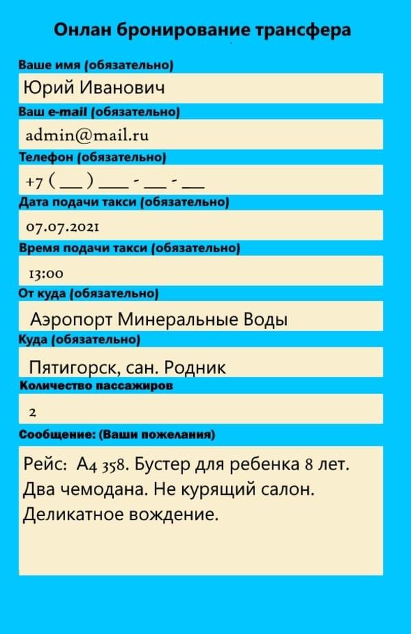 заказа 1 - Трансфер в аэропорт Минеральные Воды