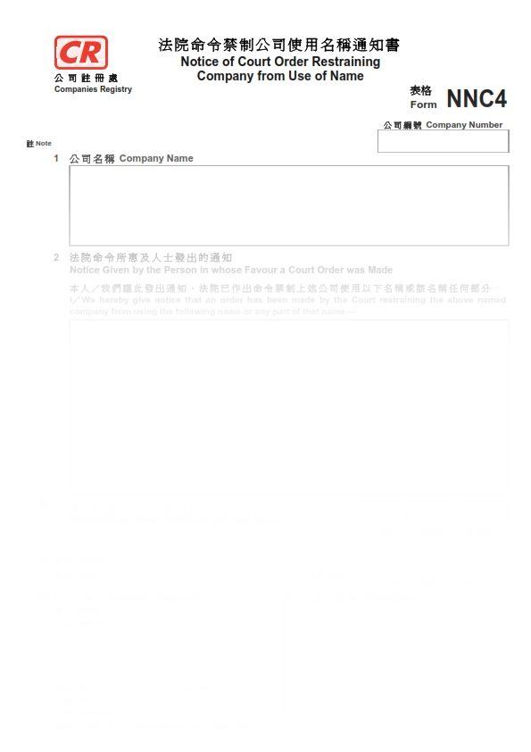 2016年香港表格NNC4 – 法院命令禁制公司使用名稱通知書 – 翻譯成中文的政府及稅收表格