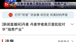 TFF's report on the West's China Cold War Agenda, CCWA, reaches millions on China's national television