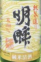 日本酒・明眸 純米造り 純米酒
