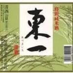 日本酒「東一」五町田酒造