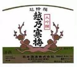 日本酒・越乃寒梅・石本酒造